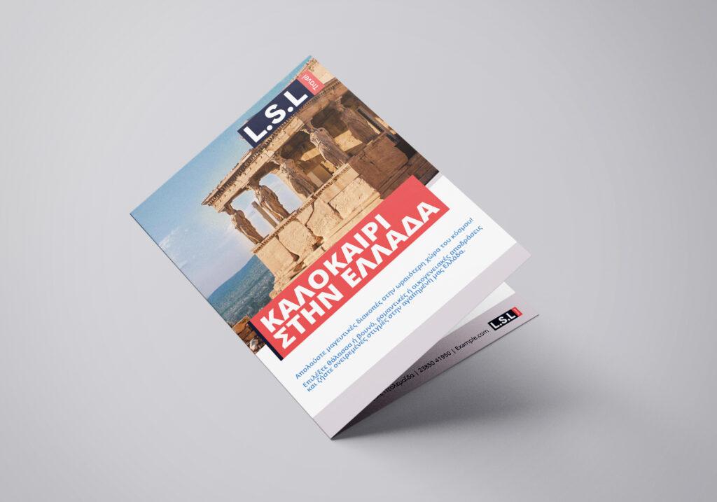ταξιδιωτικό φυλλάδιο γραφιστικά