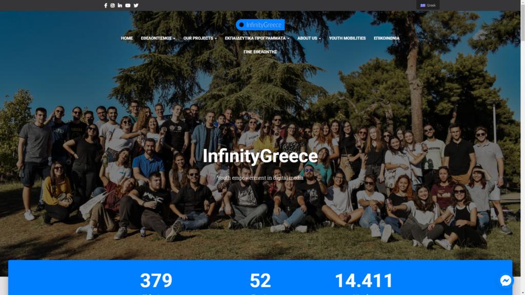 InfinityGreece ιστοσελίδα infiniters